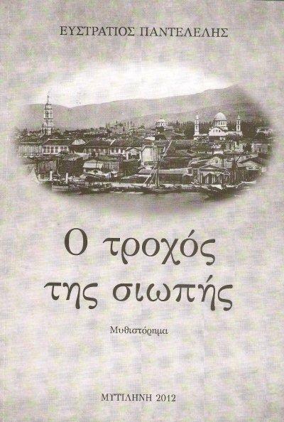 Κυκλοφόρησε το Μάρτιο 2012 από τις εκδόσεις «Αιολίδα» στη Μυτιλήνη το μυθιστόρημα του Στρατή Παντελέλη  «Ο τροχός της σιωπής». Το βιβλίο αναφέρεται στη Σμύρνη την εποχή των αρχών του 20ου αιώνα, λίγο πριν τη Μικρασιατική καταστροφή και μετά τον αφανισμό της, συνεχίζει να πραγματεύεται τα γεγονότα που αφορούν τους ήρωες του στην Ελλάδα και συγκεκριμένα στη Μυτιλήνη και την επαρχία- χωριά όπου δραστηριοποιείται η οικογένεια. Πρέπει να σημειώσουμε ότι δεν πρόκειται για πρόσφυγες , επειδή είχαν την τύχη να προβλέψουν την κατάσταση της καταστροφής, αλλά για μια ευκατάστατη οικογένεια που πρόλαβε και μετέφερε την περιουσία της, επενδύοντας  σωστά στην καινούρια πατρίδα. Πρόκειται για ένα βιβλίο που ξεφεύγει λίγο πολύ από τις μέχρι τώρα διηγήσεις και αναφορές στις δύσκολες στιγμές του ελληνισμού, με τον εθνικό διχασμό, την πυρπόληση της Σμύρνης και τον αφανισμό του πληθυσμού της, που με τον γενικό όρο προσφυγιά έχει σημαδέψει την πατρίδα μας. Έχοντας σαν κύριο θέμα την πορεία της ζωής των πρωταγωνιστών του βιβλίου, δεν παραλείπει να αναφερθεί στα εθνικά θέματα με καθαρή ιστορική αναφορά των γεγονότων κάτι σαν φόντο και περιβάλλον μέσα στο οποίο κινούνται τα πρόσωπα. Μέσα απ' τις σελίδες  του βιβλίου παρουσιάζεται η πλούσια οικονομική και πολιτιστική ανάπτυξη της Σμύρνης πριν την καταστροφή, η εμπορική της φυσιογνωμία και η ευημερία των κατοίκων της, κέντρο υποδοχής και αξιοποίησης εργατικού δυναμικού και φυσικά αργότερα, επιχειρηματικής δραστηριότητας. Η Σμύρνη, σαν οικονομικό κέντρο προσέλκυε κόσμο από παντού και φυσικά και από τα ''απέναντι'' νησιά και ιδιαίτερα τη Λέσβο ή τη Μυτιλήνη-Χώρα -, όπως την αποκαλούσαν τότε. Βέβαια όλη αυτή η αίγλη και η δόξα της πόλης αυτής, ''εν μια νυκτί'' έγινε κυριολεκτικά στάχτη και καπνός.     Τέλος αναφέρουμε ότι το βιβλίο είναι ένα δείγμα μιας οικονομικής εποχής, εύρωστης και αναπτυσσόμενης, αντικατοπτρίζοντας όλα τα στοιχεία της πολιτικής και  κοινωνικής ζωής των αρχών του 20ου αι. με επίπεδα και υποχρεώσεις ανάλογα, καθώς επίσης και