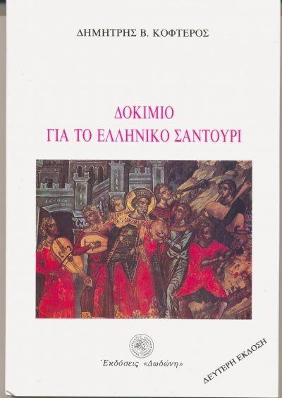 "<div style=""text-align: justify""> <div> Ο Δημήτρης Κοφτερός γεννήθηκε στον Μπορό Λέσβου (Νεοχώρι Πλωμαρίου) το 1951. Με το σαντούρι και τη μουσική ασχολήθηκε για πρώτη φορά το 1978. Δάσκαλός του ο γνωστός δεξιοτέχνης του σαντουριού, Τάσος Διακογιώργης. </div> <div> Από το 1980 ασχολείται επαγγελματικά με το σαντούρι. Συμμετείχε ως τακτικό μέλος στην ορχήστρα του συγκροτήματος &quot;Ελληνικοί χοροί Δόρα Στράτου&quot; από το 1984 ως το 1999. Συμμετείχε σε διάφορες πολιτιστικές εκδηλώσεις στην Ελλάδα και το εξωτερικό καθώς και σε μουσικολογικά συνέδρια. Συμμετείχε σε προγράμματα παραδοσιακής μουσικής στην τηλεόραση και το ραδιόφωνο και πήρε μέρος σε διάφορες δισκογραφίες. Από το 1991 ασχολείται με τη διδασκαλία του οργάνου (Μουσικό Γυμνάσιο Παλλήνης, Σύλλογος Μεσοτοπιτών Λέσβου, Μουσείο Λαϊκών Οργάνων). </div> </div>"